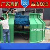【成品现货】圆形逆流式冷却塔工业型方形玻璃钢凉水塔