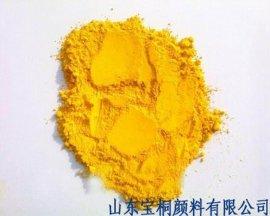 宝桐厂家供应耐高温颜料黄永固黄HR价格合理