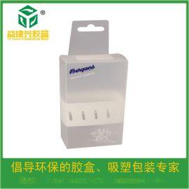 [厂家直销]深圳PP折盒|PP包装盒|透明PP折盒