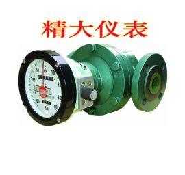 精大仪表lc液体专用椭圆齿轮流量计 指针式油表 机械显示型汽油流量计