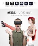 盈未來頭戴式3D虛擬現實頭盔
