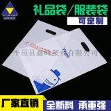 厂家直销鑫岭塑业手扣袋购物袋 可定制礼品袋  多规格服装袋