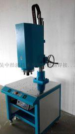 宿迁超声波塑胶焊接机/超声波熔接机