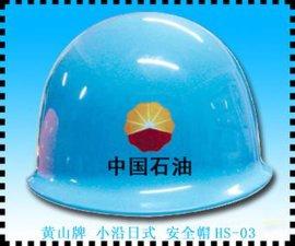 牌安全帽 (HS-03)