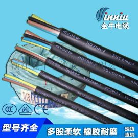浙江金牛H07RN-F两芯 三芯防水VDE橡胶线