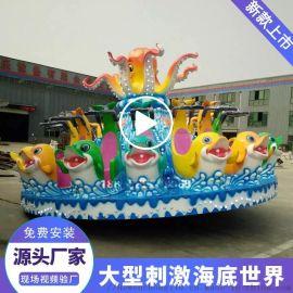 新款游乐场设施 海底世界转盘 成人儿童大转盘玩具