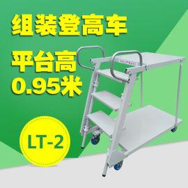 铭晔LT-2双层加撑移动折叠超市取货登高车