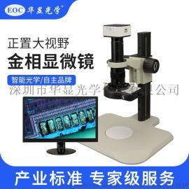 EOC华显光学500万高清视频视屏显微镜