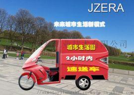 深圳江智定制开发三轮外送摩托车