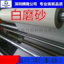 深圳供应磨砂PET胶片 防刮半透明磨砂