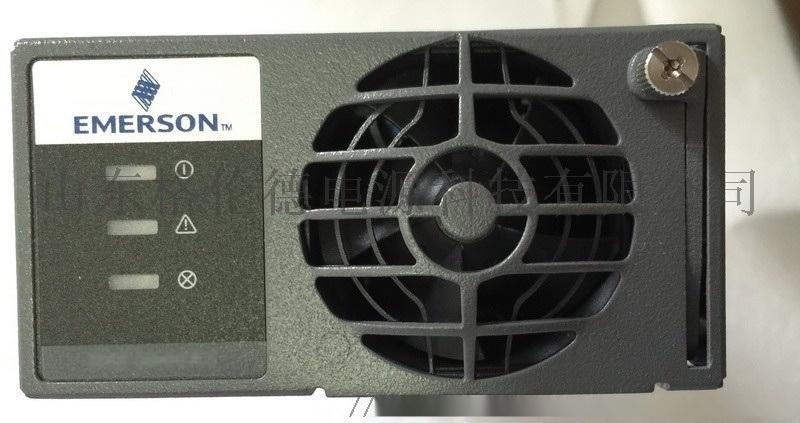 艾默生R48-2000A3维谛电源整流模块