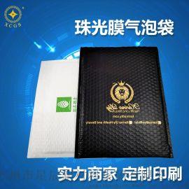 苏州厂家直供珠光膜气泡袋服装快递袋物流包装袋气泡袋