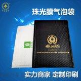 蘇州廠家直供珠光膜氣泡袋服裝快遞袋物流包裝袋氣泡袋