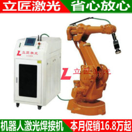 立匠小编详细分析 2000W机器人激光焊接机优势