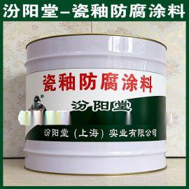 瓷釉防腐涂料、防水,防漏,性能好