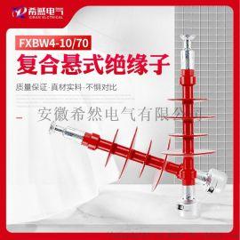 复合10kv线路悬式绝缘子FXBW-10/100
