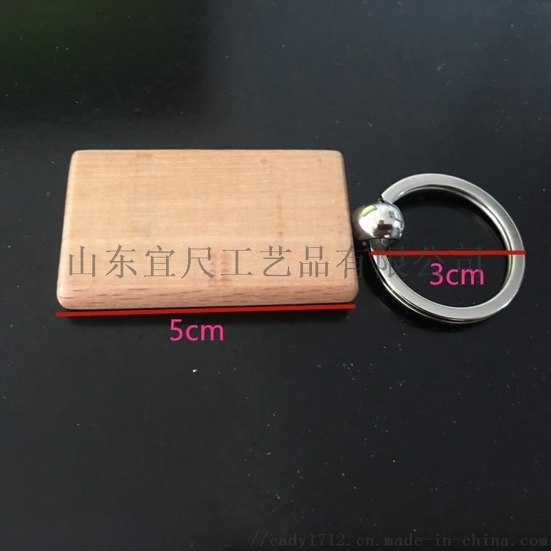 木制品实木创意钥匙环