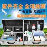 青岛林拓土壤肥料养分检测仪 水质土壤重金属检测仪