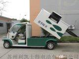 電動環衛垃圾車 自卸式垃圾清運車
