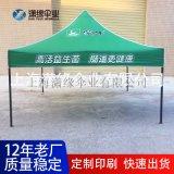 定做戶外廣告遮陽篷、摺疊防雨篷、四腳摺疊帳篷