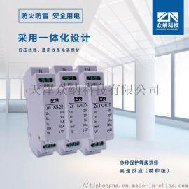 天津众纳科技信号电涌保护器适用于多种电压