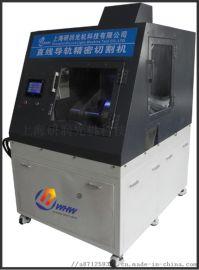 ZY-100 导轨金相试样切割机2