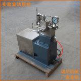 直銷GJJ高校實驗室均質機 小型試驗高壓均質機