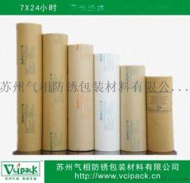 防锈牛皮纸  防锈包装纸 ,厂家直销