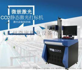 钱包卡包CO2激光镭射机