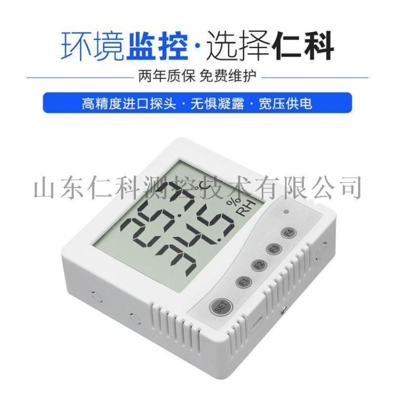 建大仁科溫溼度計感測器