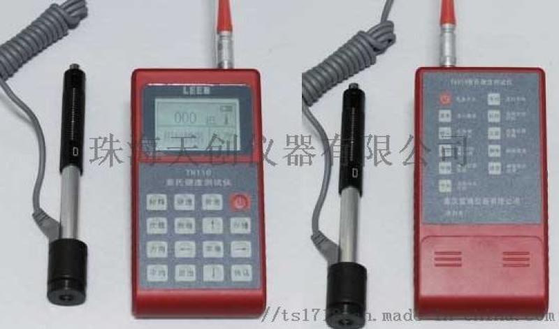 特價供應leeb130一體式里氏硬度計