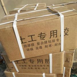 HDPE防渗膜1.0mm厚热熔胶 防渗膜胶粘方法