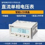 PZ195U-5XY1智慧LCD液晶顯示直流單相電壓表
