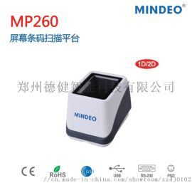 民德MP260
