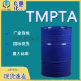 現貨三羥甲基**三丙烯酸酯 TMPTA 光固化塗料