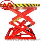 厂家定制小型剪叉式升降平台 固定剪叉升降机