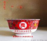 订制70岁大寿回礼陶瓷寿碗,父母生日礼品寿碗烧字