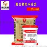 AAA聚合物防水灰漿
