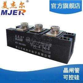 整流管模組 MDK160A MDK160-16 太陽能電站逆變器 光伏防反二極體 可控矽模組 廠家直銷 質保