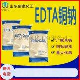 EDTA铜钠工业级 乙二胺四乙酸铜钠
