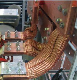 5000A铜编织线软连接专业定做