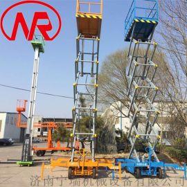 电动液压升降机 四轮移动升降平台 小型高空作业车