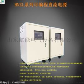 HNZL系列直流稳压电源---航能电气