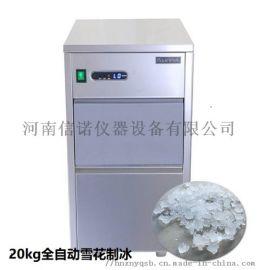 北京20kg20公斤全自動雪花制冰機廠家直銷