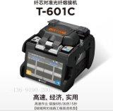 日本住友熔纤机T601C光纤熔接机报价