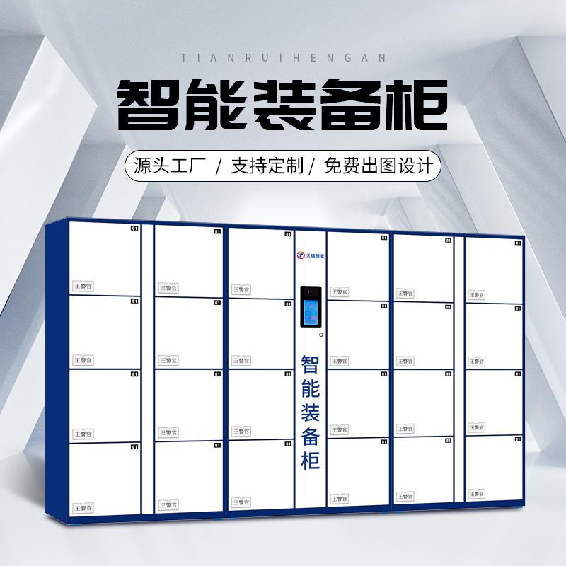 RFID智能装备柜定制30门自设密码智能装备保管柜
