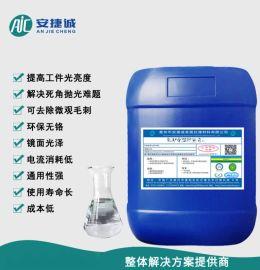 安捷诚铜材化学抛光液AJC7002