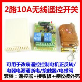 两路10A无线遥控开关12V24V220V大功率正反转电机电器电源控制器