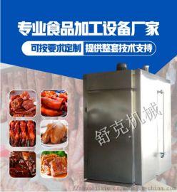 商用鱼胶烘干炉 全自动不锈钢熟食烟熏上色炉
