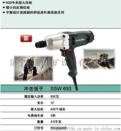 麦太保电动冲击扳手SSW650